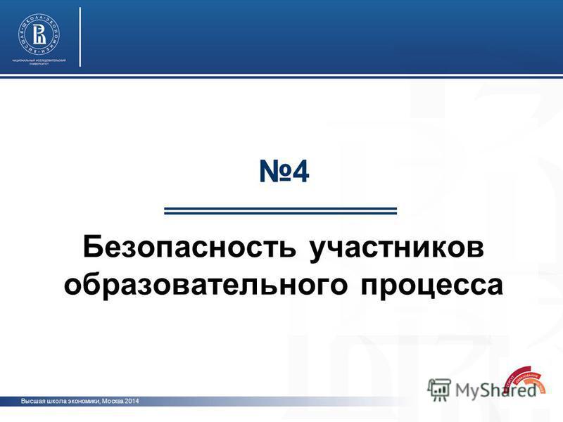 4 Безопасность участников образовательного процесса Высшая школа экономики, Москва 2014