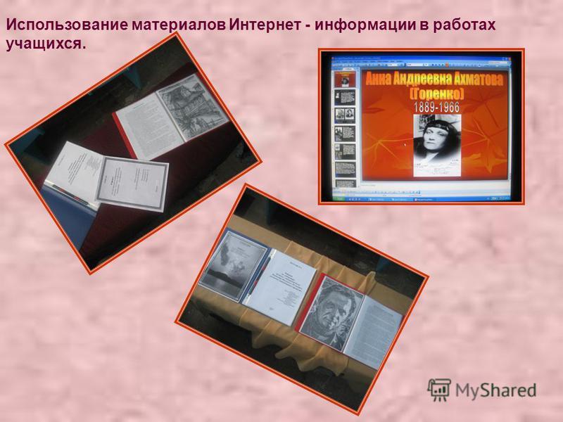 Использование материалов Интернет - информации в работах учащихся.