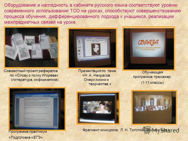Оборудование и наглядность в кабинете русского языка соответствуют уровню современного использования ТСО на уроках, способствуют совершенствованию процесса обучения, дифференцированного подхода к учащимся, реализации межпредметных связей на уроке. Об
