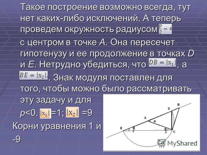 Такое построение возможно всегда, тут нет каких-либо исключений. А теперь проведем окружность радиусом с центром в точке А. Она пересечет гипотенузу и ее продолжение в точках D и Е. Нетрудно убедиться, что, а с центром в точке А. Она пересечет гипоте