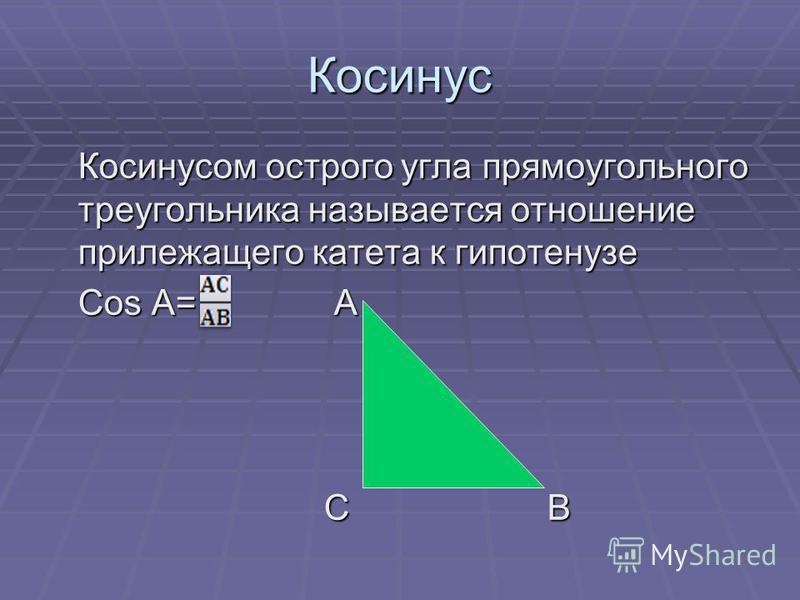Косинус Косинусом острого угла прямоугольного треугольника называется отношение прилежащего катета к гипотенузе Cos A= А С В С В