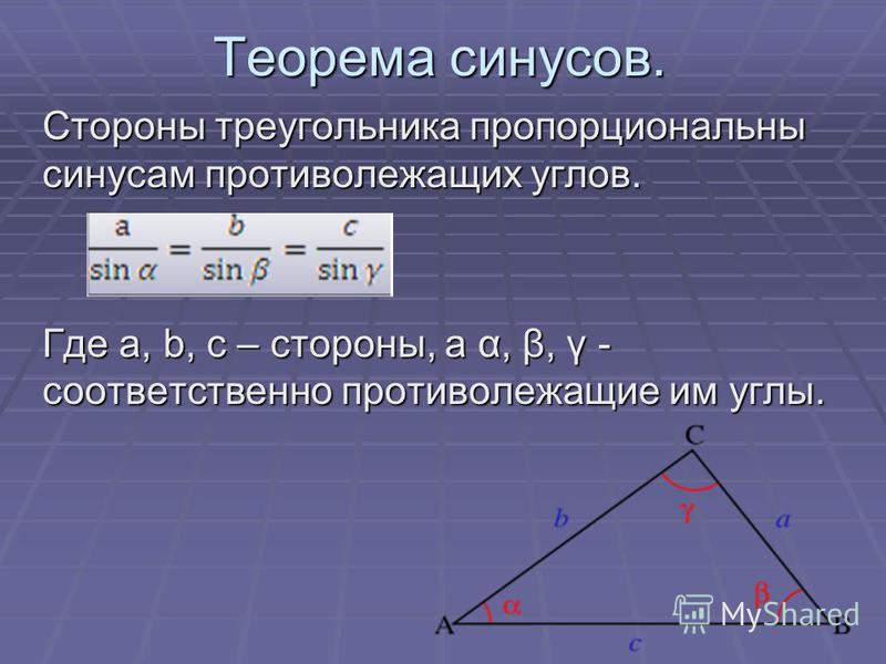 Теорема синусов. Стороны треугольника пропорциональны синусам противолежащих углов. Где а, b, с – стороны, а α, β, γ - соответственно противолежащие им углы.