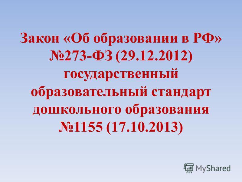 Закон «Об образовании в РФ» 273-ФЗ (29.12.2012) государственный образовательный стандарт дошкольного образования 1155 (17.10.2013)