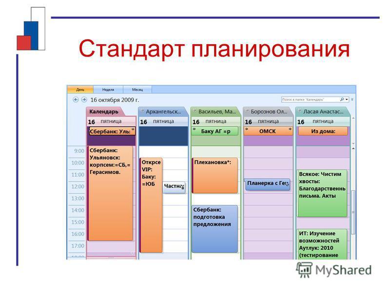 Стандарт планирования