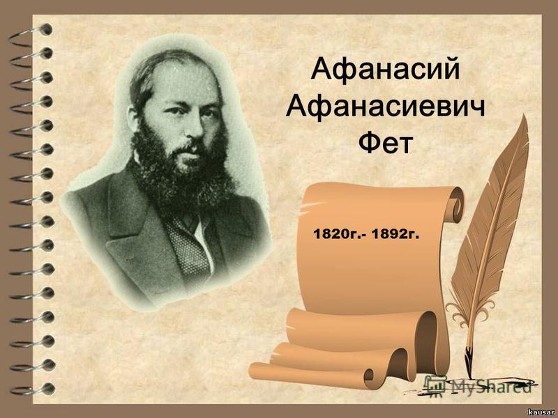 Афанасий Афанасиевич Фет 1820 г.- 1892 г.