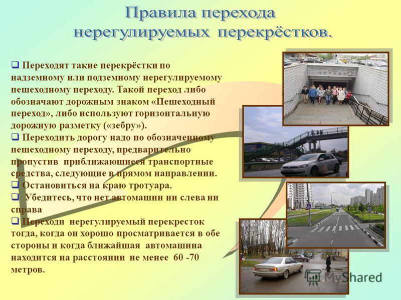 Переходят такие перекрёстки по надземному или подземному нерегулируемому пешеходному переходу. Такой переход либо обозначают дорожным знаком «Пешеходный переход», либо используют горизонтальную дорожную разметку («зебру»). Переходить дорогу надо по о