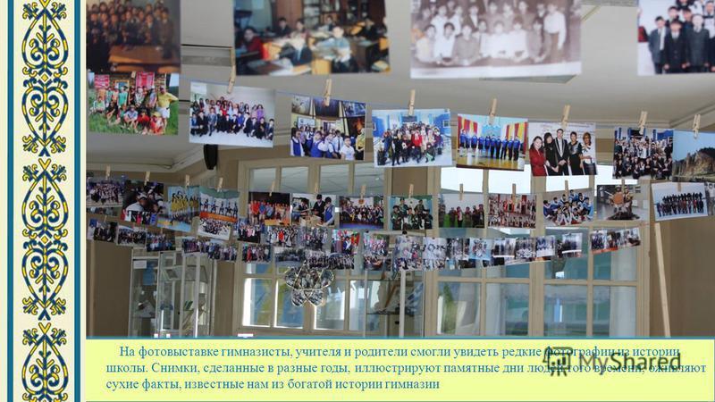 На фотовыставке гимназисты, учителя и родители смогли увидеть редкие фотографии из истории школы. Снимки, сделанные в разные годы, иллюстрируют памятные дни людей того времени, оживляют сухие факты, известные нам из богатой истории гимназии