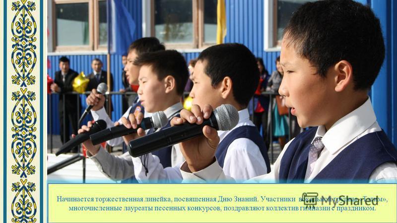 Начинается торжественная линейка, посвященная Дню Знаний. Участники вокальной группы «Тэтим», многочисленные лауреаты песенных конкурсов, поздравляют коллектив гимназии с праздником.