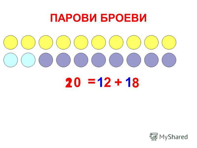 20 = + 81 11 2