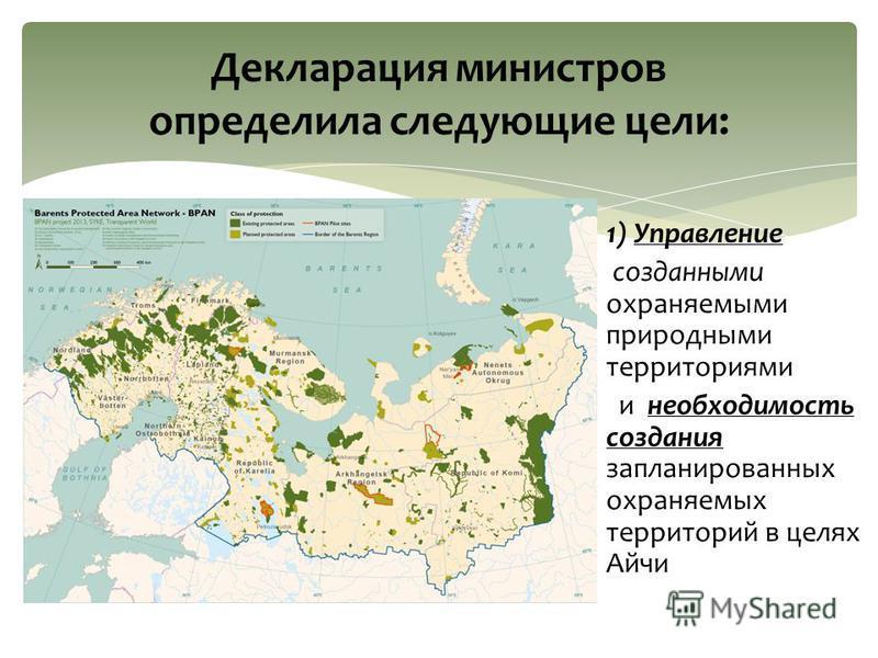 1) Управление созданными охраняемыми природными территориями и необходимость создания запланированных охраняемых территорий в целях Айчи Декларация министров определила следующие цели: