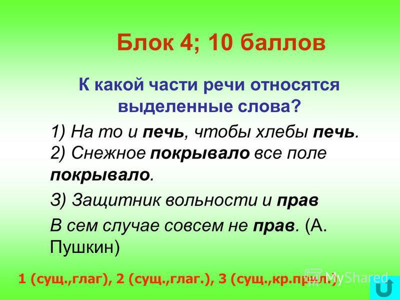 Блок 3; 40 баллов Объясните разницу в значении слов: поступок – проступок, поглотить – проглотить, описка – отписка. Как называются такие слова? паронимы