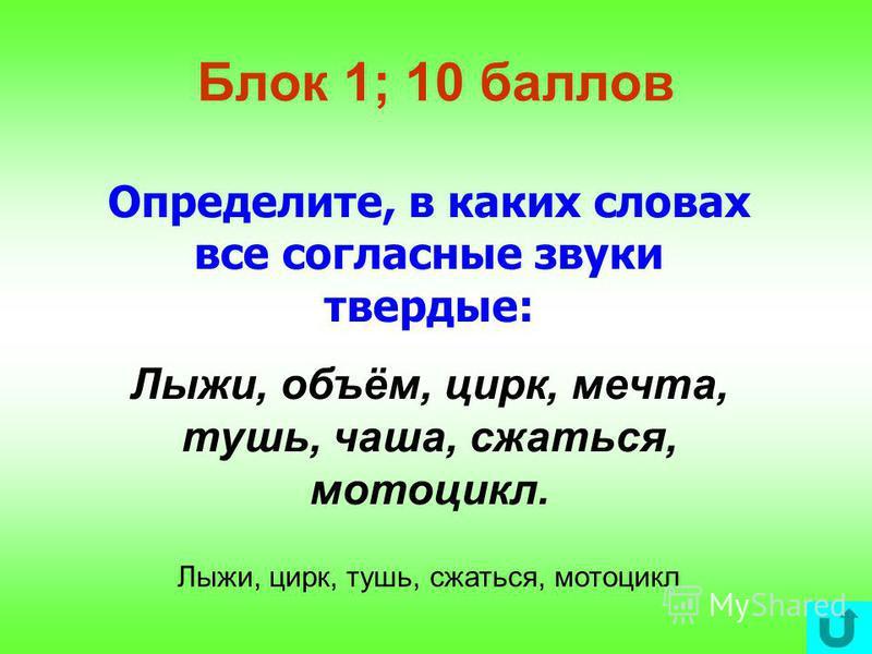Фонетика, орфоэпия 10203040 Морфемика, словообразование 10203040 Лексика, Фразеология 10203040 Морфология, синтаксис 10203040