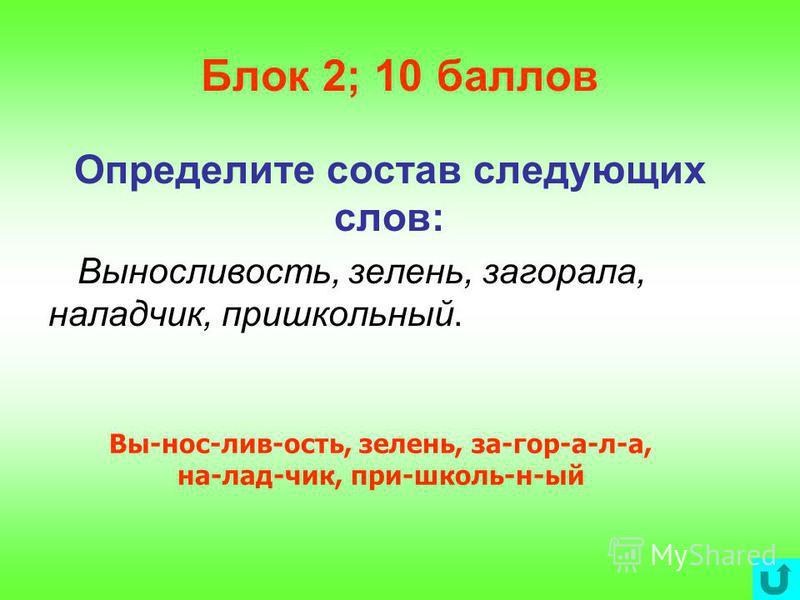 Блок 1; 40 баллов Как называется прием звукописи, который использует Ф.И. Тютчев в следующих строчках: Люблю грозу в начале мая, Когда весенний, первый гром, как бы резвяся и играя, Грохочет в небе голубом. Аллитерация