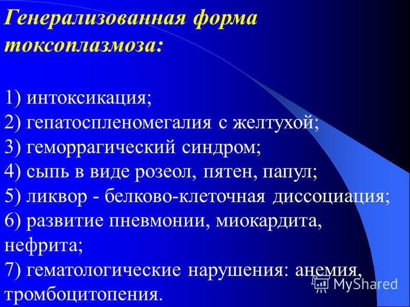 форма токсоплазмоза: 1)