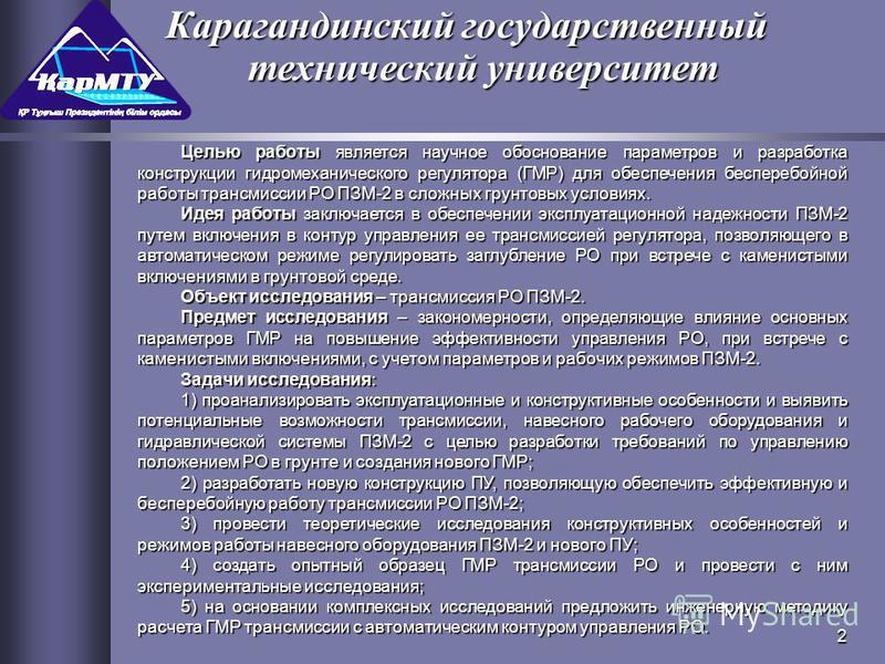 2 Карагандинский государственный технический университет Целью работы является научное обоснование параметров и разработка конструкции гидромеханического регулятора (ГМР) для обеспечения бесперебойной работы трансмиссии РО ПЗМ-2 в сложных грунтовых у