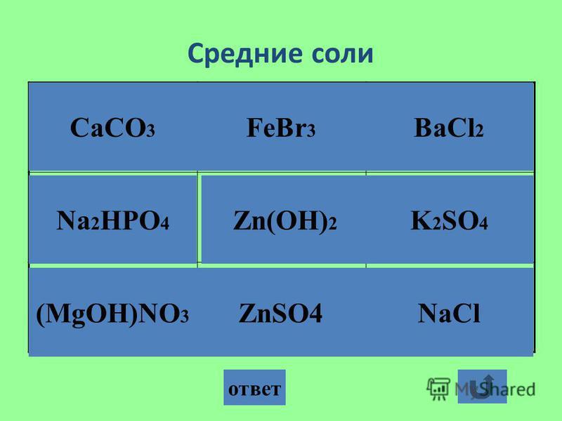 Средние соли ответ CaCO 3 BaCl 2 FeBr 3 Na 2 HPO 4 Zn(OH) 2 K 2 SO 4 NaClZnSO4(MgOH)NO 3