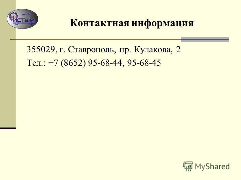 Контактная информация 355029, г. Ставрополь, пр. Кулакова, 2 Тел.: +7 (8652) 95-68-44, 95-68-45