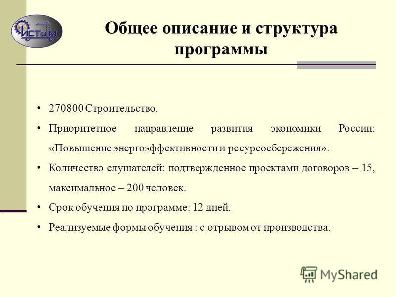Общее описание и структура программы 270800 Строительство. Приоритетное направление развития экономики России: «Повышение энергоэффективности и ресурсосбережения». Количество слушателей: подтвержденное проектами договоров – 15, максимальное – 200 чел