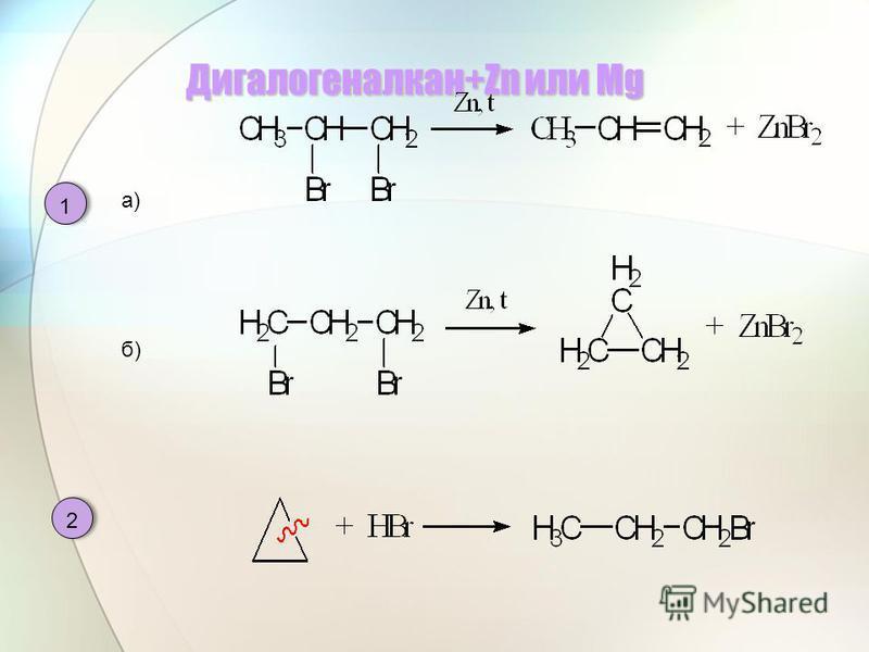 Дигалогеналкан+Zn или Mg 11 22 a) б)б)