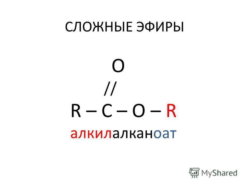 СЛОЖНЫЕ ЭФИРЫ О // R – C – O – R алкилалканоат