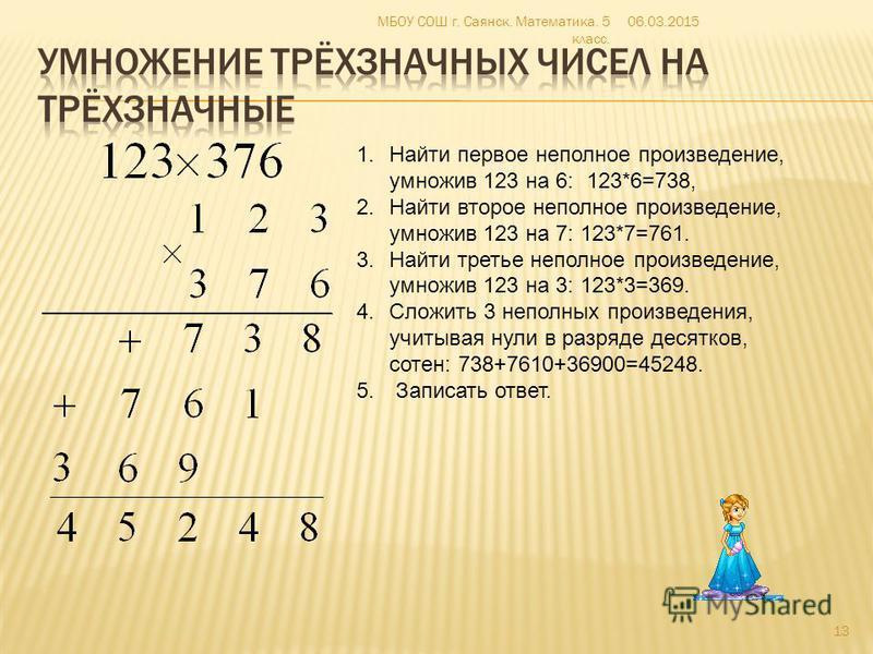 1. Найти первое неполное произведение, умножив 123 на 6: 123*6=738, 2. Найти второе неполное произведение, умножив 123 на 7: 123*7=761. 3. Найти третье неполное произведение, умножив 123 на 3: 123*3=369. 4. Сложить 3 неполных произведения, учитывая н