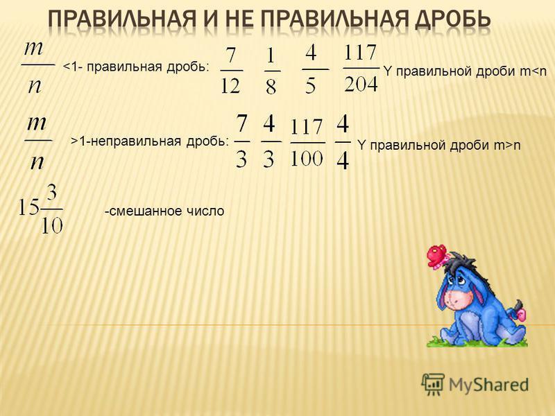 n -смешанное число