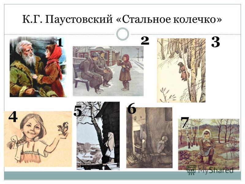К.Г. Паустовский «Стальное колечко» 1 23 4 56 7