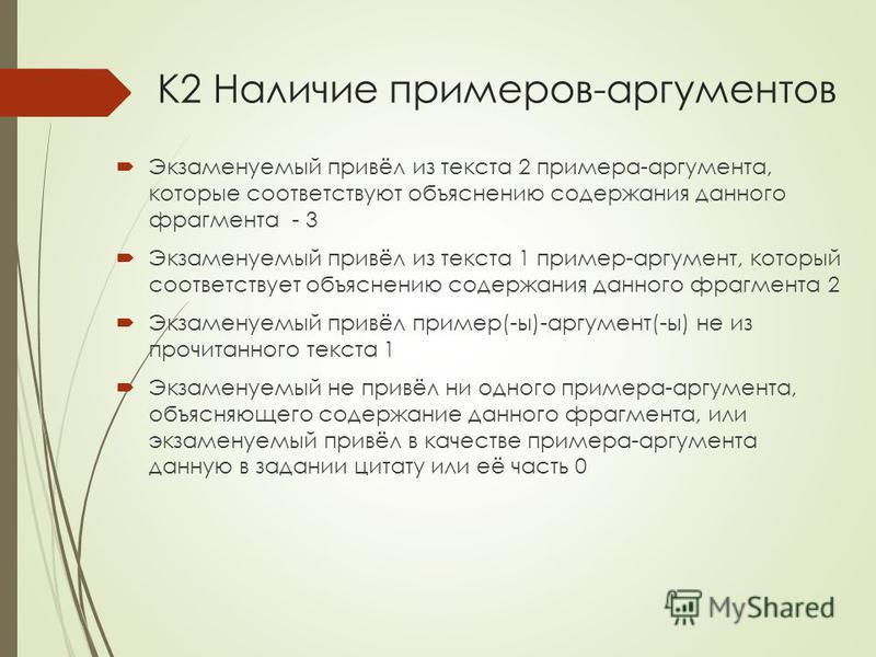 К2 Наличие примеров-аргументов Экзаменуемый привёл из текста 2 примера-аргумента, которые соответствуют объяснению содержания данного фрагмента - 3 Экзаменуемый привёл из текста 1 пример-аргумент, который соответствует объяснению содержания данного ф
