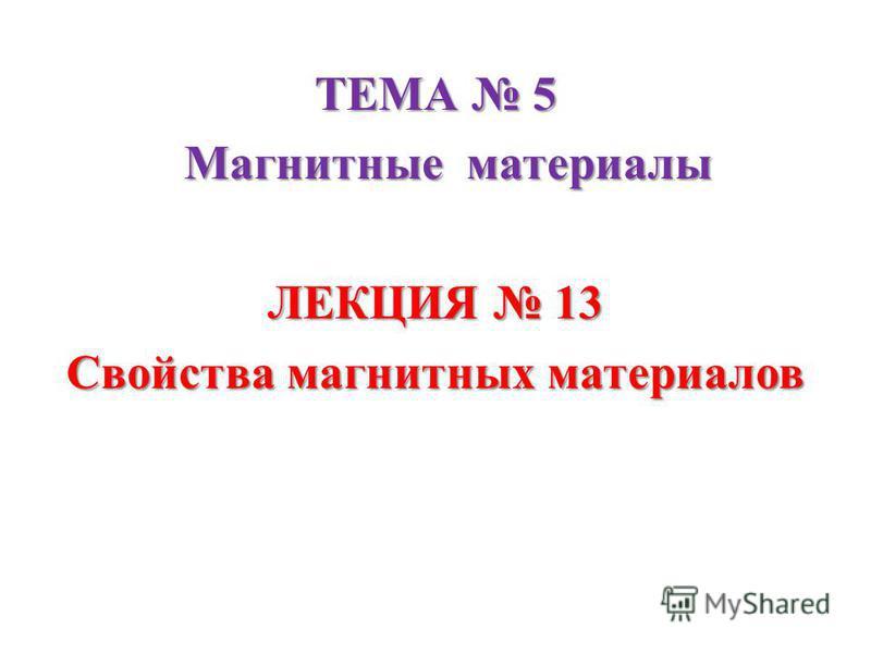 ТЕМА 5 Магнитные материалы Магнитные материалы ЛЕКЦИЯ 13 Свойства магнитных материалов