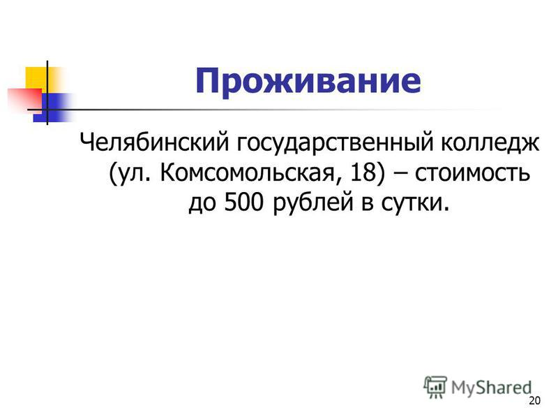 Проживание Челябинский государственный колледж (ул. Комсомольская, 18) – стоимость до 500 рублей в сутки. 20