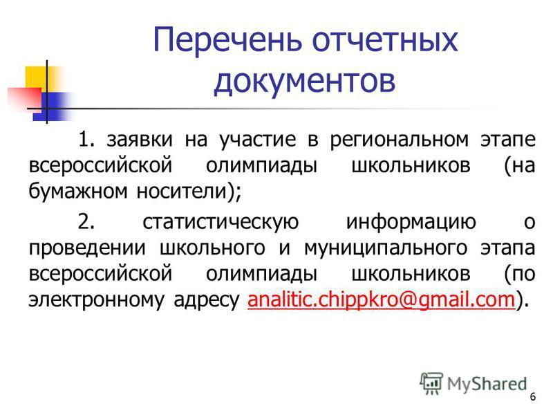 Перечень отчетных документов 1. заявки на участие в региональном этапе всероссийской олимпиады школьников (на бумажном носители); 2. статистическую информацию о проведении школьного и муниципального этапа всероссийской олимпиады школьников (по электр