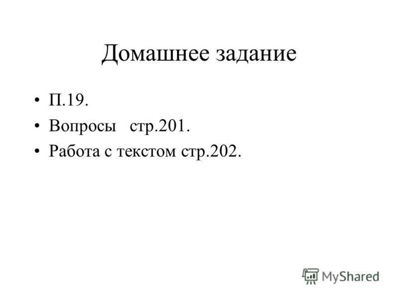 Домашнее задание П.19. Вопросы стр.201. Работа с текстом стр.202.