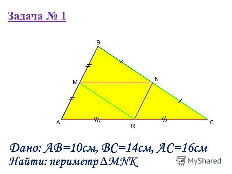 Задача 1 A B C M Дано: AB=10cм, ВС=14 см, АС=16 см Найти: периметр MNK R N