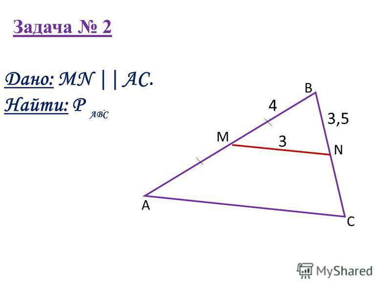 Задача 2 3,5 A B C N M 3 4 Дано: MN || AC. Найти: Р. ABC
