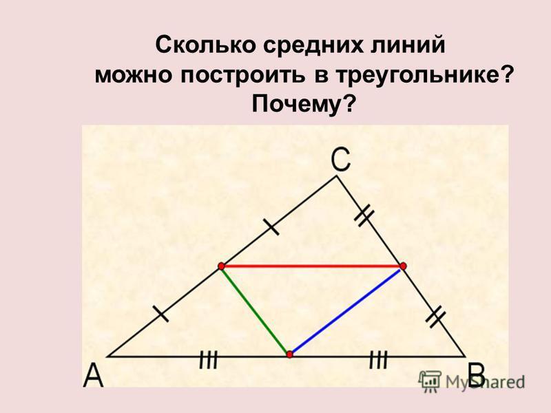 Сколько средних линий можно построить в треугольнике? Почему?