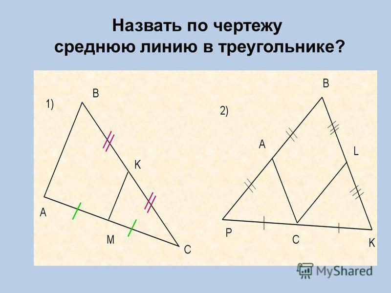 Назвать по чертежу среднюю линию в треугольнике?