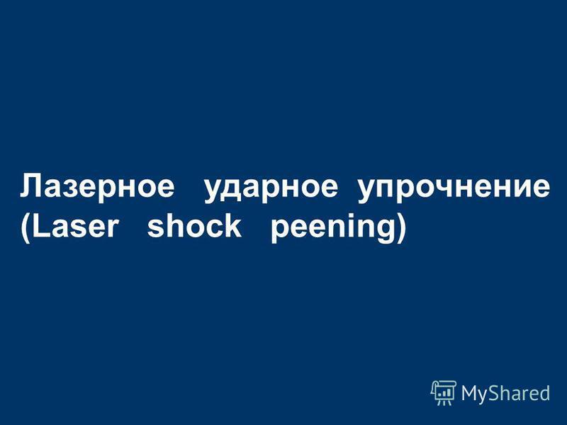 Лазерное ударное упрочнение (Laser shock peening)