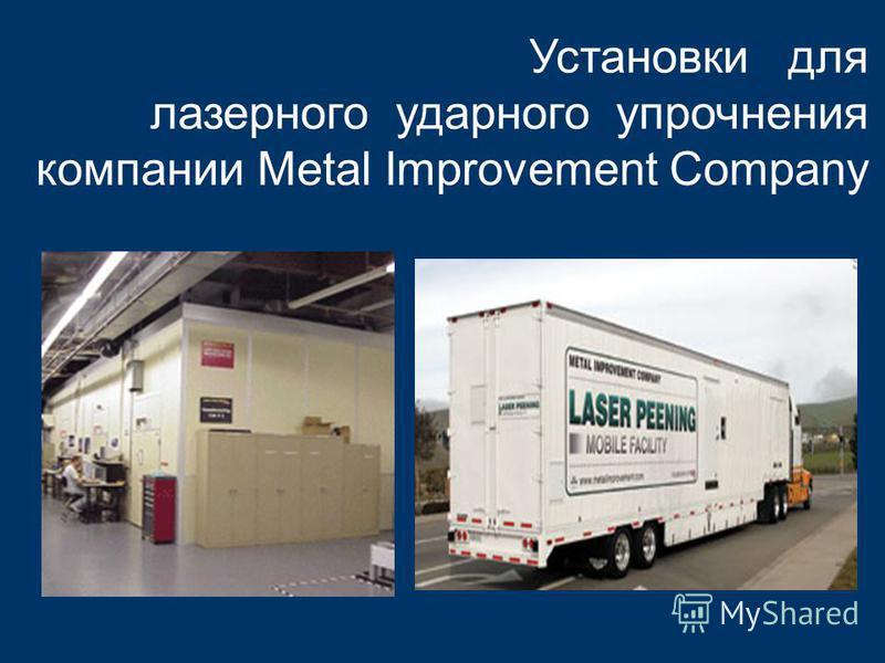 Установки для лазерного ударного упрочнения компании Metal Improvement Company