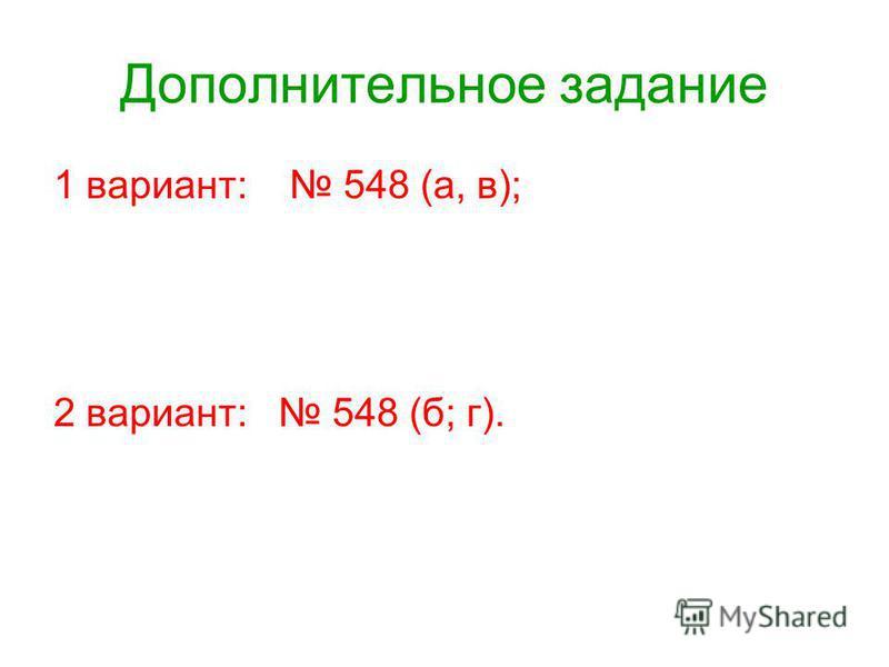 Дополнительное задание 1 вариант: 548 (а, в); 2 вариант: 548 (б; г).