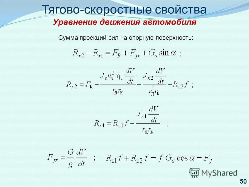 Тягово-скоростные свойства Уравнение движения автомобиля Сумма проекций сил на опорную поверхность: 50 ; ; ; ;