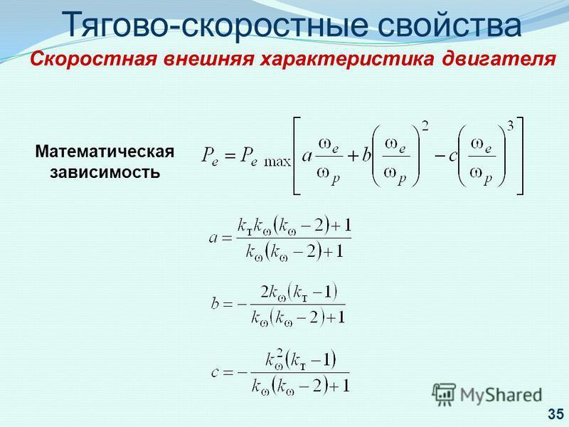 Математическая зависимость 35 Тягово-скоростные свойства Скоростная внешняя характеристика двигателя