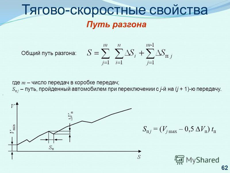 Тягово-скоростные свойства Путь разгона, Общий путь разгона: где m – число передач в коробке передач; S п j – путь, пройденный автомобилем при переключении с j-й на (j + 1)-ю передачу. S п j = (V j max – 0,5 V п ) t п 62