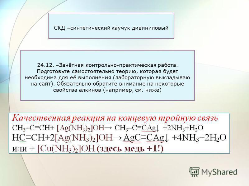 СКД –синтетический каучук дивиниловый 24.12. –Зачётная контрольно-практическая работа. Подготовьте самостоятельно теорию, которая будет необходима для её выполнения (лабораторную выкладываю на сайт). Обязательно обратите внимание на некоторые свойств