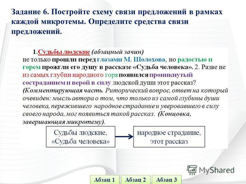 Задание 5. Определите структуру каждого абзаца. Выделите в каждом абзаце ключевые слова, позволяющие проследить развитие микротемы в каждом микротексте (зачин, комментирующую часть, концовку). Сделайте вывод. Абзац 1 Абзац 2 Абзац 3 1. Судьбы людские