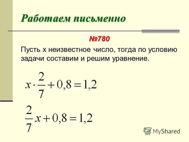 Работаем письменно 780 Пусть х неизвестное число, тогда по условию задачи составим и решим уравнение.