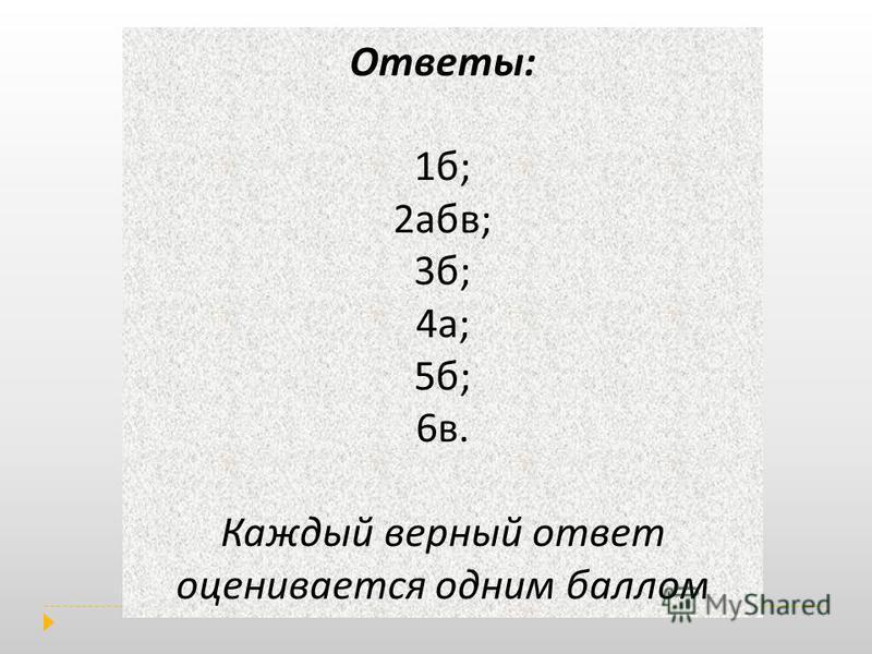 Ответы: 1 б; 2 абв; 3 б; 4 а; 5 б; 6 в. Каждый верный ответ оценивается одним баллом