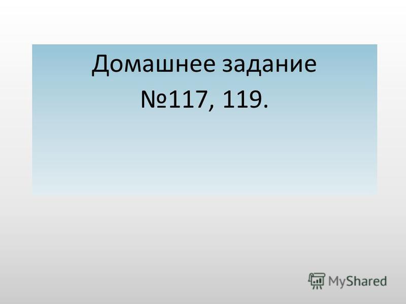 Домашнее задание 117, 119.
