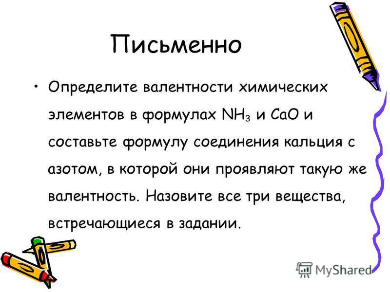Домашнее задание § 11,12