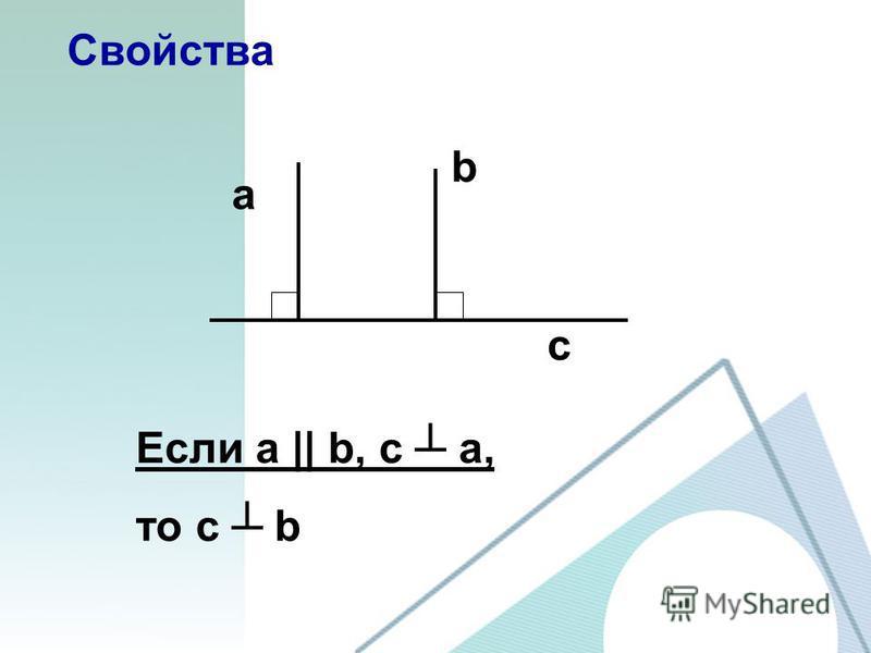 a b c Свойства Если a || b, с а, то с b