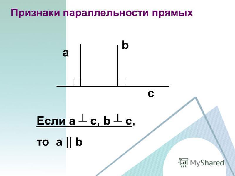 a b c Признаки параллельности прямых Если a c, b c, то a || b